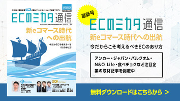 ECのミカタ通信vol.20 ~新eコマース時代への出航~にFanplayr(ファンプレイヤー)が掲載されました。