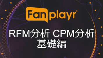 """""""売上達成""""に必要な新規顧客は何人ですか?~RFM分析・CPM分析実施前の基礎編~"""