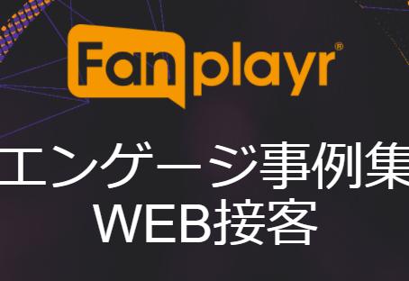 事例紹介 WEB接客 ~バナーの表示例とWEB接客施策 事例~