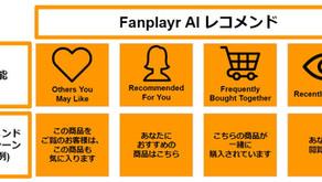 Google人工知能を利用したAI レコメンドの提供を開始
