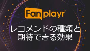 今のレコメンドで満足ですか!? Fanplayr AIレコメンドで売上増をはかりましょう!