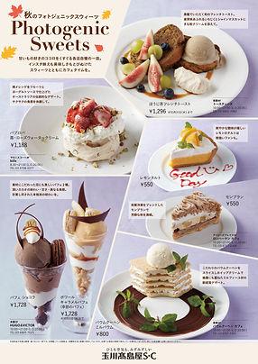 ELLE gourmet_A4.jpg