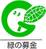 緑の募金シンボルマーク_文字黒.jpg