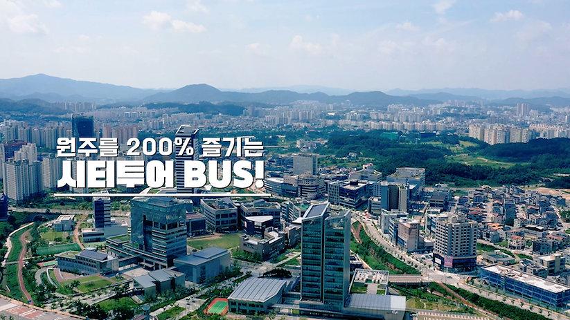 원주 투어버스 홍보영상