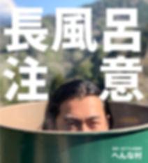 ドラム缶風呂03.jpg