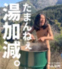 ドラム缶風呂01.jpg