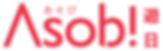 Asobi Logo_工作區域 1.png