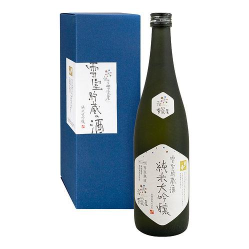 越誉 雪室貯蔵酒 純米大吟釀