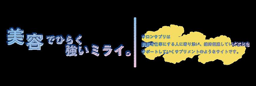 トップバナー-02.png