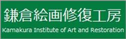 鎌倉美術修復工房