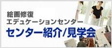 banner_センター紹介見学会.jpg