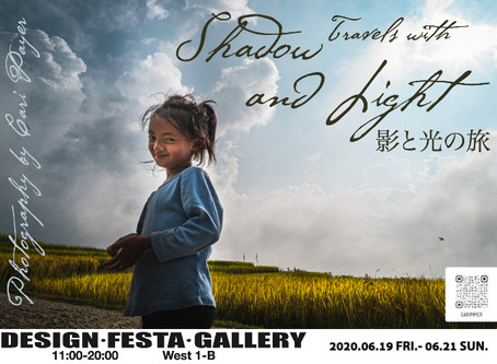 Tokyo Photography Exhibit, Can't make it? Check it out Virtually!