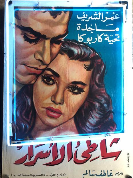 Vintage original cinema poster with neon