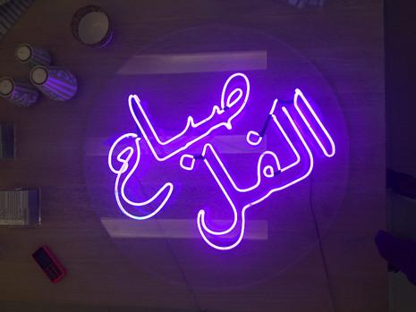 Sabah Al Ful