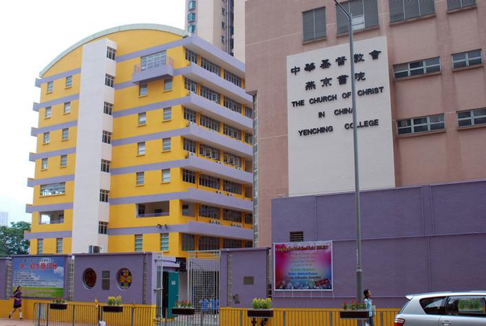 中華基督教會燕基書院1.jpg