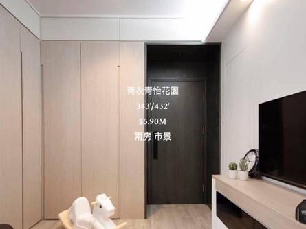 【出售】青衣青怡花園3座低層A室
