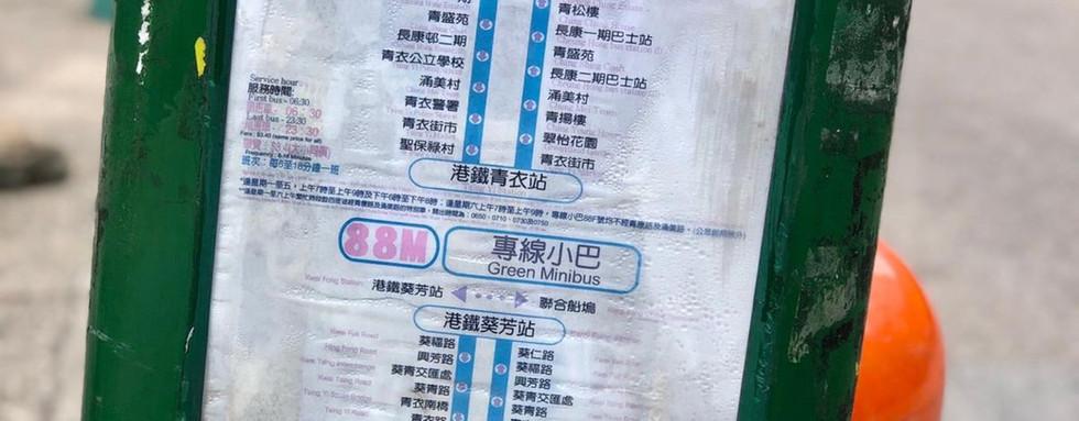 美景花園小巴站2.jpg