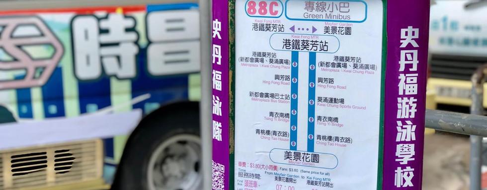 美景花園88C小巴站.jpg
