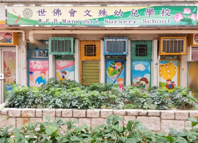 世佛會文殊幼兒學校8.jpg
