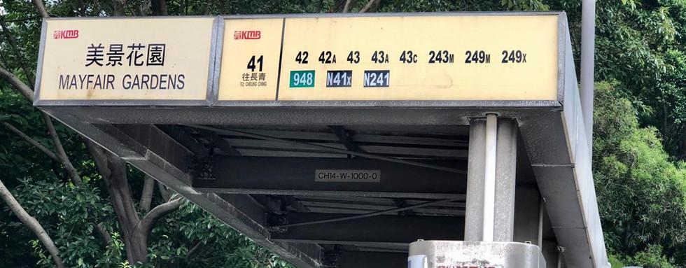 美景花園巴士站.jpg