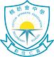 棉紡會中學.png