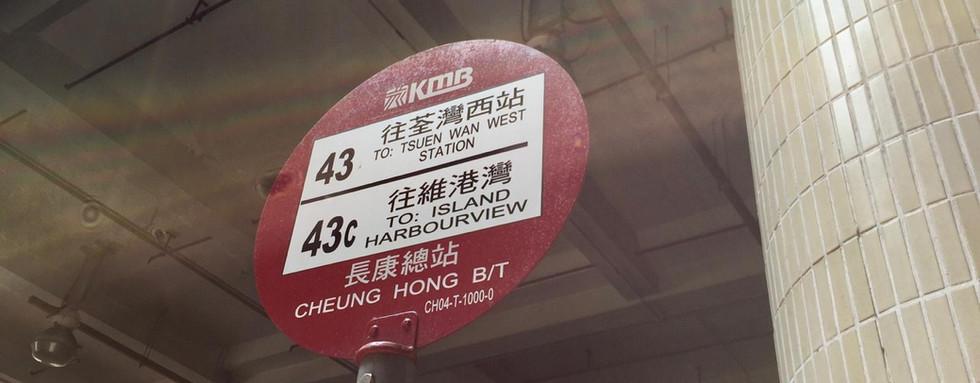 青華苑長康邨巴士站2.jpg