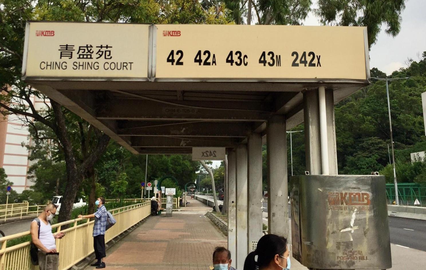 青盛苑巴士站2.jpg