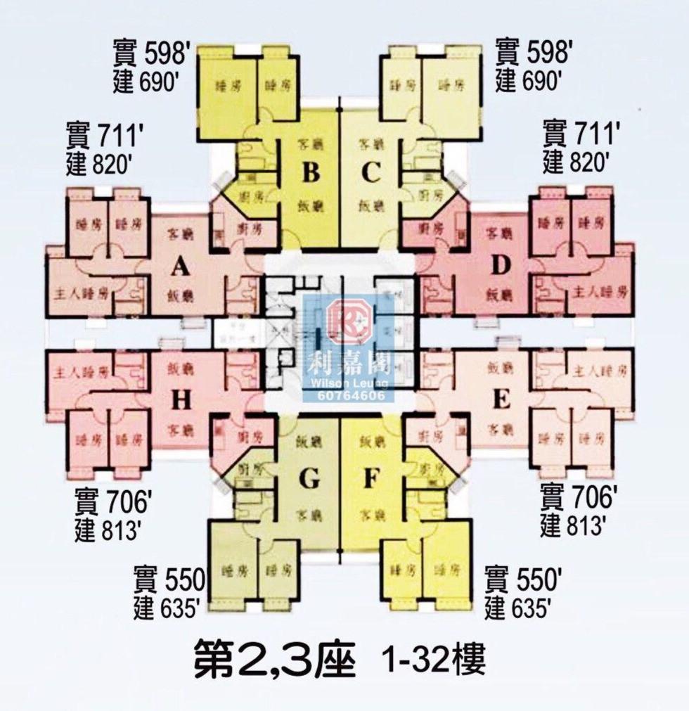 宏福花園FLOORPLAN-2,3座.jpg