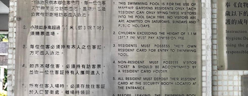 美景花園游泳池.jpg