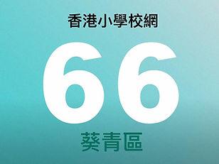 小學66校網(葵青區).jpg