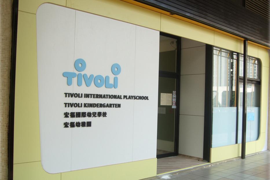 宏福國際幼兒學校LOGO.jpg