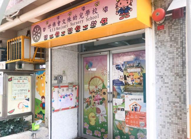 世佛會文殊幼兒學校9.jpg