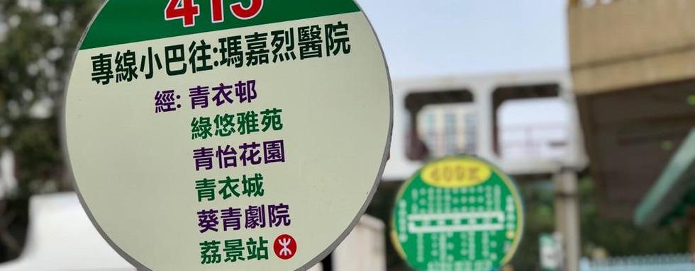 青怡花園413小巴站.jpg