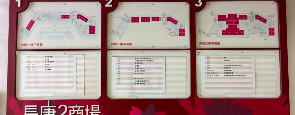 青華苑長康2商埸2.jpg
