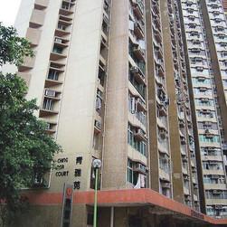 青雅苑 Ching Nga Court