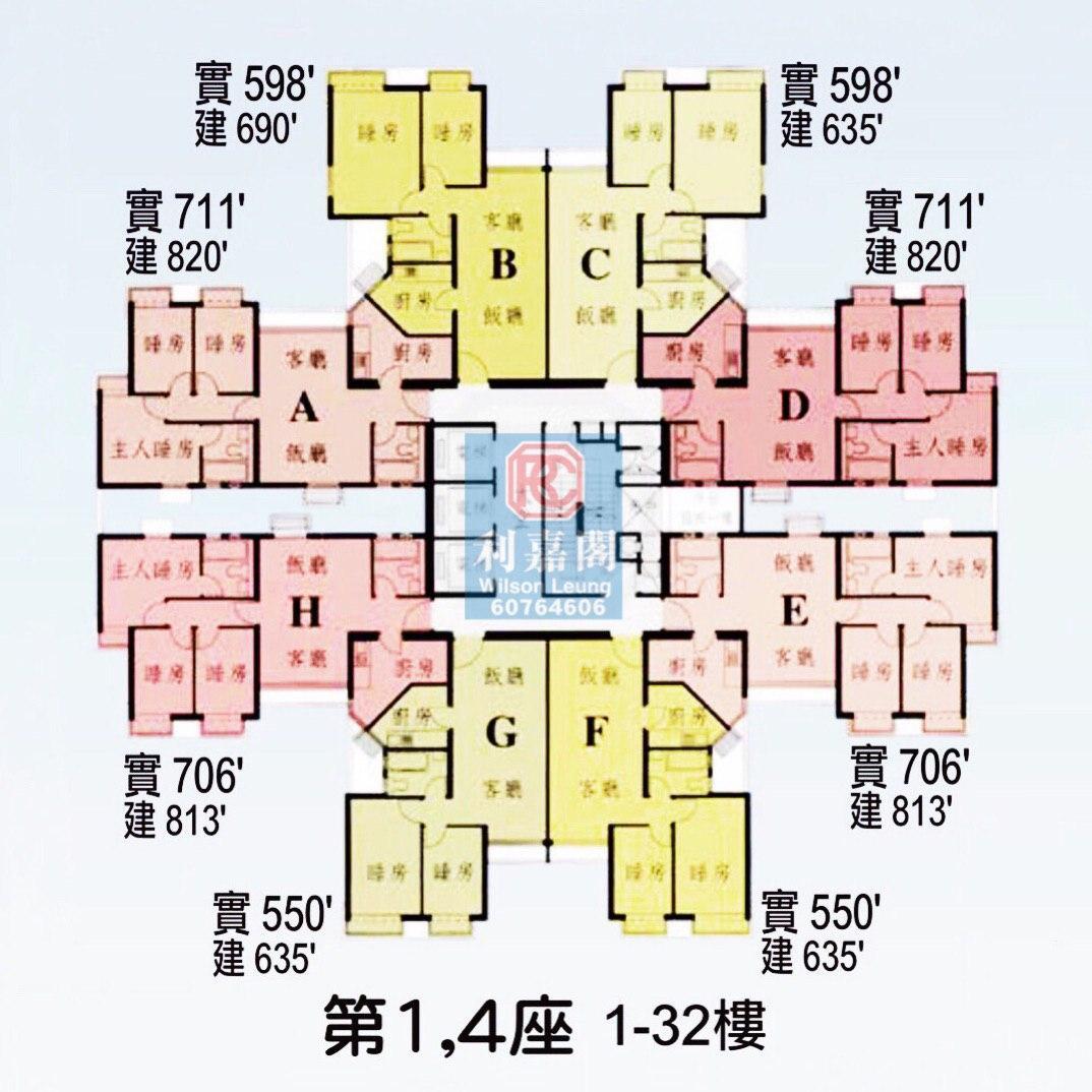 宏福花園FLOORPLAN-1,4座.jpg