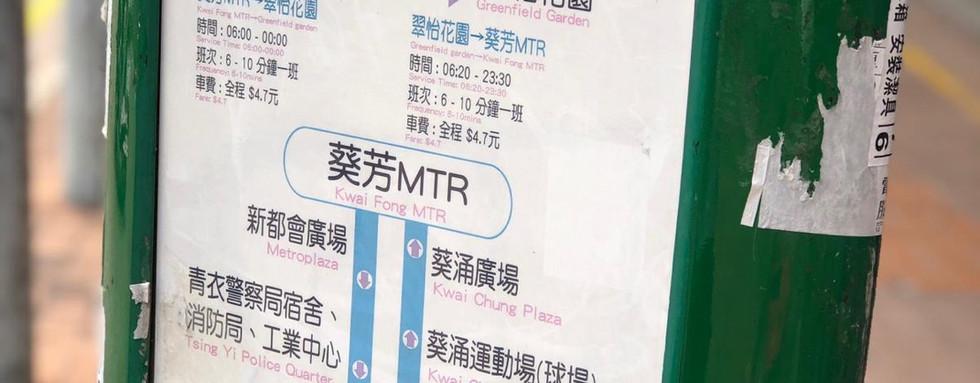 翠怡花園88B小巴站.jpg