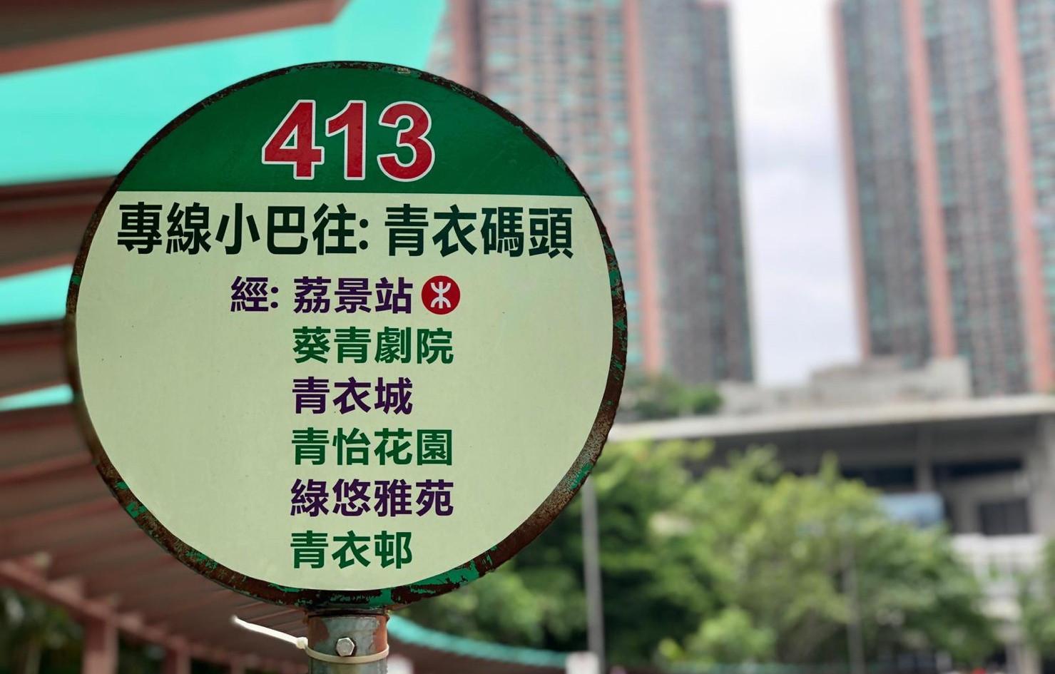 灝景灣413小巴站.jpg