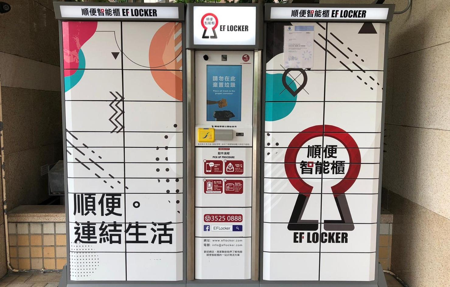 藍澄灣順豐智能櫃.jpg