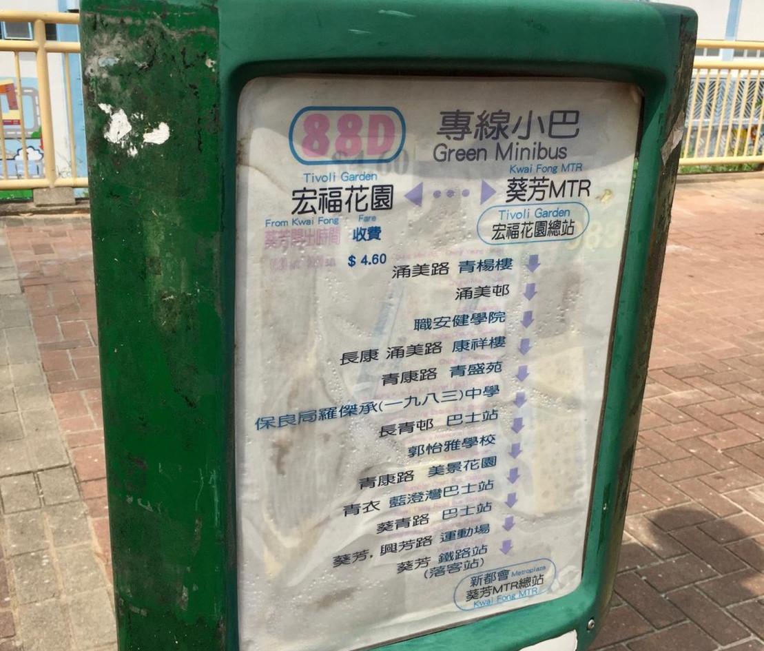 青盛苑88D小巴站.jpg