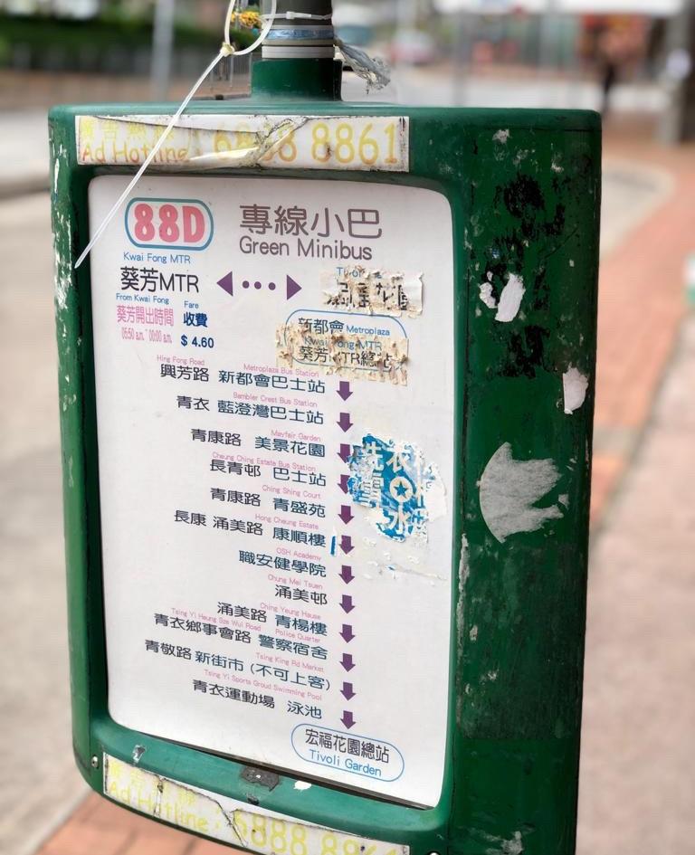 宏福花園88D小巴站.jpg