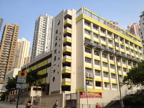 香港道教聯合會圓玄學院第一中學.jpeg