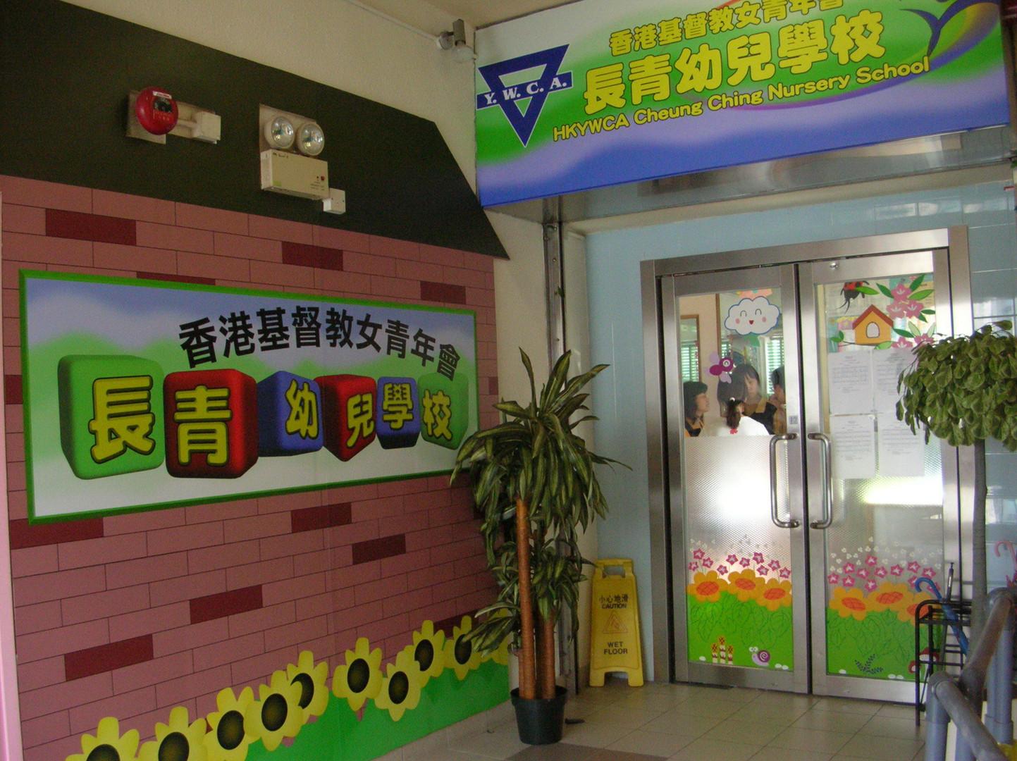 香港基督教女青年會長青幼兒學校1.jpg