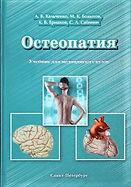 Остеопатия том 2