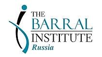 Институт Барраля в Москве