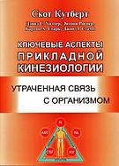 МФ Института Апледжера, Институт Барраля, остеопатия, краниосакральная терапия