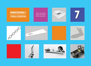Kutija za konstruktor  TiT 7.jpg