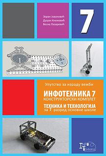 Korice za  uputstvo TiT 7.jpg