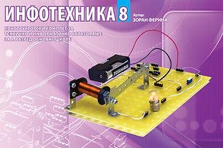 Infotehnika 8 - konstruktorski komplet z