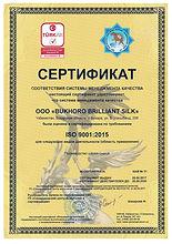 Сертификат качества на шелк